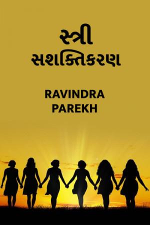 Stri Sashakti karan by Ravindra Parekh in Gujarati