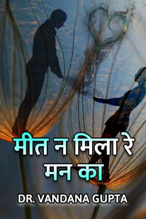 Meet n mila re mann ka by Dr. Vandana Gupta in Hindi