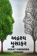 invisible traveler - 1 by Herat Virendra Udavat in Gujarati