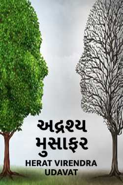 invisible traveler - 1 by Herat Virendra Udavat in Gujarati