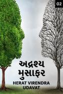 invisible traveler - 2 by Herat Virendra Udavat in Gujarati