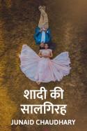 शादी की सालगिरह बुक Junaid Chaudhary द्वारा प्रकाशित हिंदी में