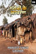Garibi ke aachran - 6 by Manjeet Singh Gauhar in English