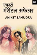 Extra Marital Affair - 2 by Aniket Samudra in Marathi
