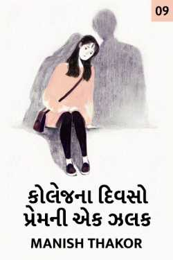 Collage na divaso - Prem ni ek zalak - 9 by Manish Thakor in Gujarati