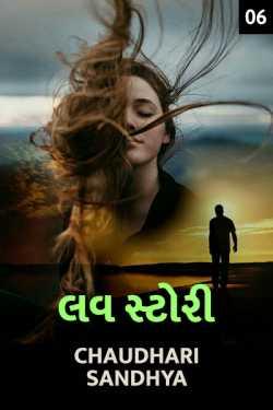 Love story - 6 by Chaudhari sandhya in Gujarati