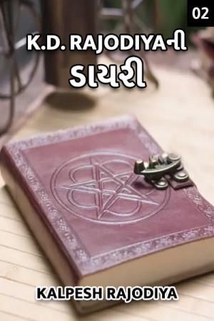 Diary of K.D. RAJODIYA - 2 by KALPESH RAJODIYA in Gujarati