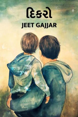 Dikaro by Jeet Gajjar in Gujarati