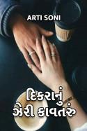 Dikranu zeri kavataru by Artisoni in Gujarati