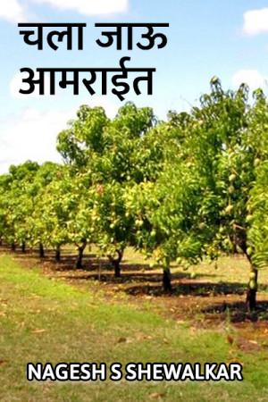 Chala jaau aamrait by Nagesh S Shewalkar in Marathi