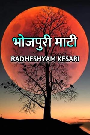 भोजपुरी माटी बुक Radheshyam Kesari द्वारा प्रकाशित हिंदी में