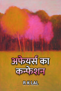 अफेयर्स का कन्फेशन बुक r k lal द्वारा प्रकाशित हिंदी में