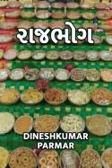 RAJ BHOG by DINESHKUMAR PARMAR in Gujarati