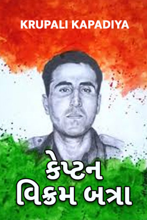 Captain Vikram Batra by Krupali Kapadiya in Gujarati