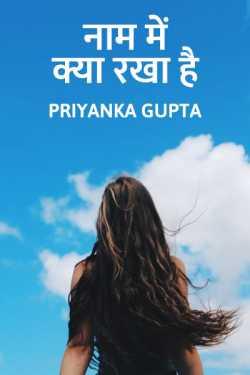 Naam me kya rakha hai by प्रियंका गुप्ता in Hindi