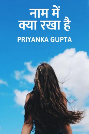 नाम में क्या रखा है... बुक प्रियंका गुप्ता द्वारा प्रकाशित हिंदी में