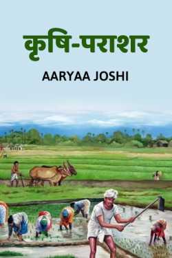 Krushi-parashar by Aaryaa Joshi in Marathi