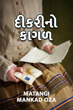 Dikrino kaagad by Matangi Mankad Oza in Gujarati