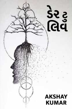 DARE TO LIVE - 1 by Akshay Kumar in Gujarati