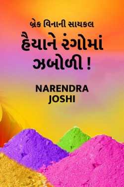 Break vinani cycle - Haiyane rangoma zabodi by Narendra Joshi in Gujarati