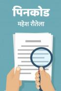 पिनकोड बुक महेश रौतेला द्वारा प्रकाशित हिंदी में