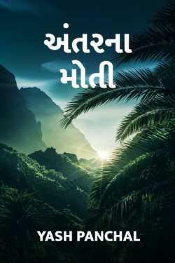 Antar na Moti by yash panchal in Gujarati