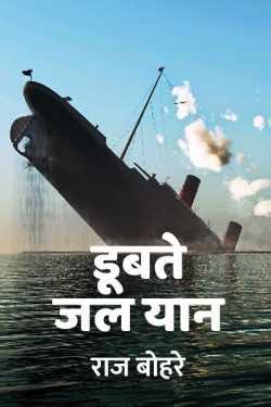 dubate jalyan by राज बोहरे in Hindi