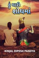 Hu mari shodhma by Kinjal Dipesh Pandya in Gujarati