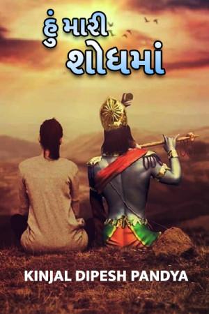Kinjal Dipesh Pandya દ્વારા હું મારી શોધમાં... ગુજરાતીમાં