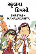School Days by Shreyash Manavadariya in Gujarati