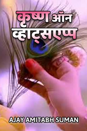 KRISHNA ON WHATSAPP by Ajay Amitabh Suman in Hindi