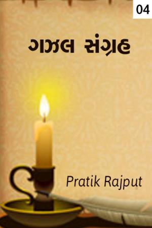 Pratik Rajput દ્વારા ગઝલ સંગ્રહ - ભાગ - ૪ ગુજરાતીમાં