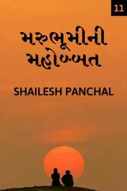 Marubhumi ni mahobbat - 11 by Shailesh Panchal in Gujarati