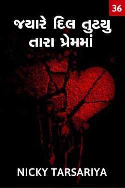 jyare dil tutyu Tara premma - 36 by Nicky Tarsariya in Gujarati