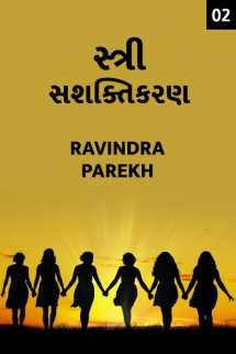 Ravindra Parekh દ્વારા સ્ત્રી સશક્તિકરણ - 2 ગુજરાતીમાં