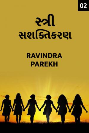 stri sashaktikaran - 2 by Ravindra Parekh in Gujarati