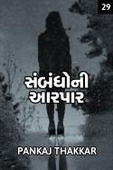 PANKAJ THAKKAR દ્વારા સંબંધો ની આરપાર...પેજ - ૨૯ ગુજરાતીમાં
