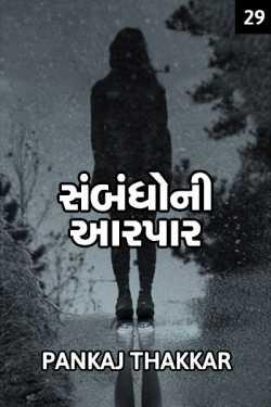 Sambandho ni aarpar - 29 by PANKAJ THAKKAR in Gujarati