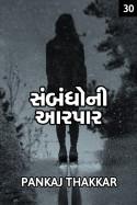 PANKAJ THAKKAR દ્વારા સંબંધો ની આરપાર.. - પેજ - ૩૦ ગુજરાતીમાં
