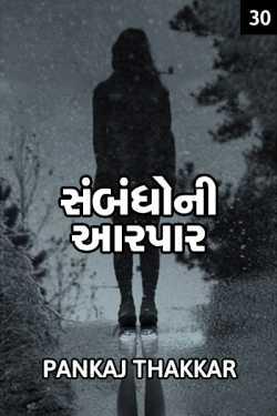 Sambandho ni aarpar - 30 by PANKAJ in Gujarati