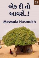 ek di to aavshe..! - 11 by Mewada Hasmukh in Gujarati