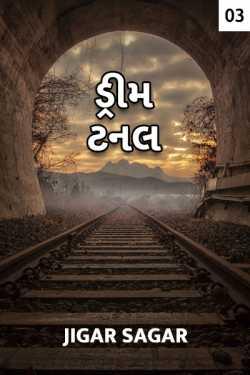 Dream Tunnel - 3 by Jigar Sagar in Gujarati