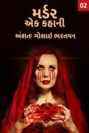 અંશતઃ. ગોસાઇ ભરતવન દ્વારા મર્ડર એક કહાની - ભાગ ૨ ગુજરાતીમાં