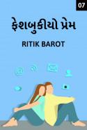 Ritik barot દ્વારા ફેશબુકીયો પ્રેમ - 7 ગુજરાતીમાં