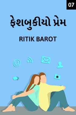 Febookiyo prem - 7 by Ritik barot in Gujarati