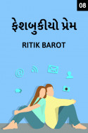 Ritik barot દ્વારા ફેશબુકીયો પ્રેમ - 8 ગુજરાતીમાં