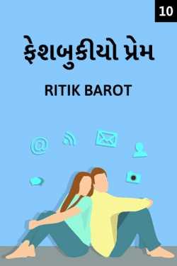Fecebookiyo prem - Last part by Ritik barot in Gujarati