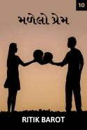 Ritik barot દ્વારા મળેલો પ્રેમ - 10 ગુજરાતીમાં