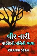 Kirangi Desai દ્વારા વીર નારી- શહીદની પત્નિની વ્યથા ગુજરાતીમાં