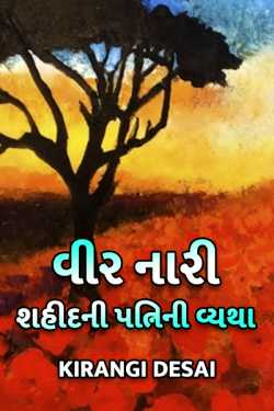 Veer Nari by Kirangi Desai in Gujarati